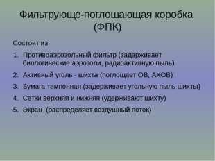 Фильтрующе-поглощающая коробка (ФПК) Состоит из: Противоаэрозольный фильтр (з