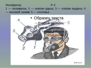 Респиратор Р-2: 1 — полумаска; 2 — клапан вдоха; 3 — клапан выдоха; 4 — носов
