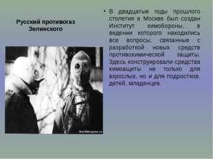 Русский противогаз Зелинского В двадцатые годы прошлого столетия в Москве был