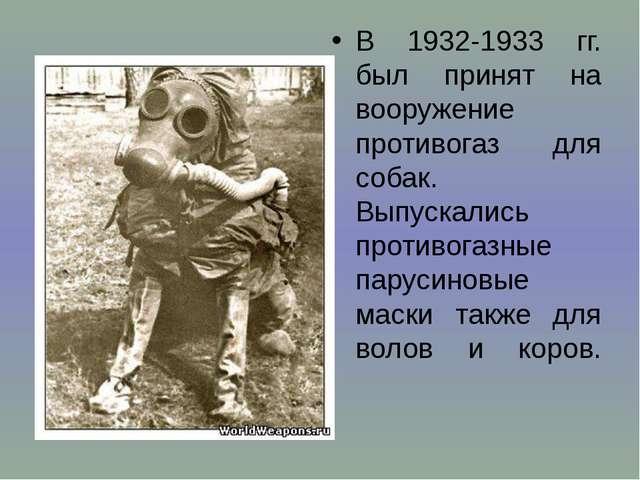 В 1932-1933 гг. был принят на вооружение противогаз для собак. Выпускались п...