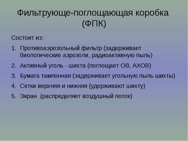 Фильтрующе-поглощающая коробка (ФПК) Состоит из: Противоаэрозольный фильтр (з...