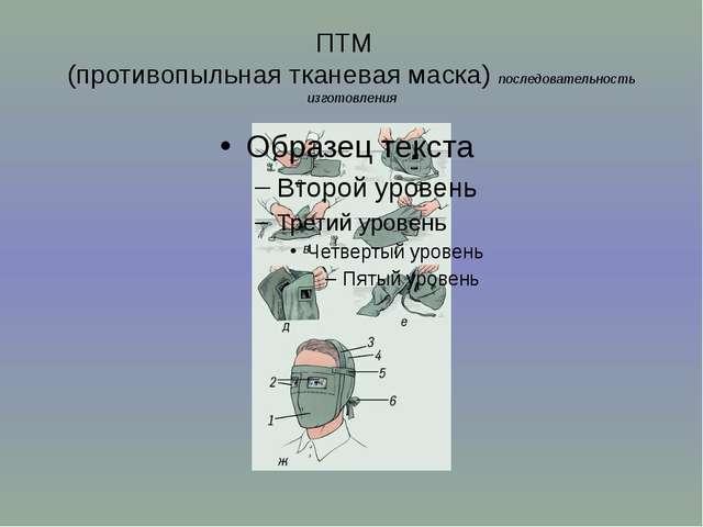 ПТМ (противопыльная тканевая маска) последовательность изготовления