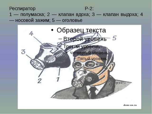 Респиратор Р-2: 1 — полумаска; 2 — клапан вдоха; 3 — клапан выдоха; 4 — носов...