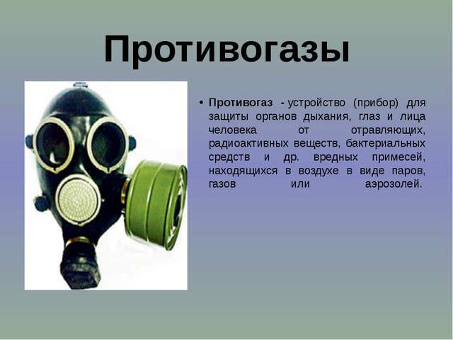 Противогазы Противогаз -устройство (прибор) для защиты органов дыхания, глаз...