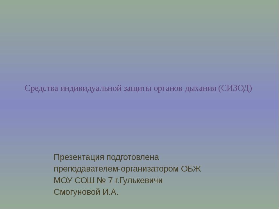 Средства индивидуальной защиты органов дыхания (СИЗОД) Презентация подготов...