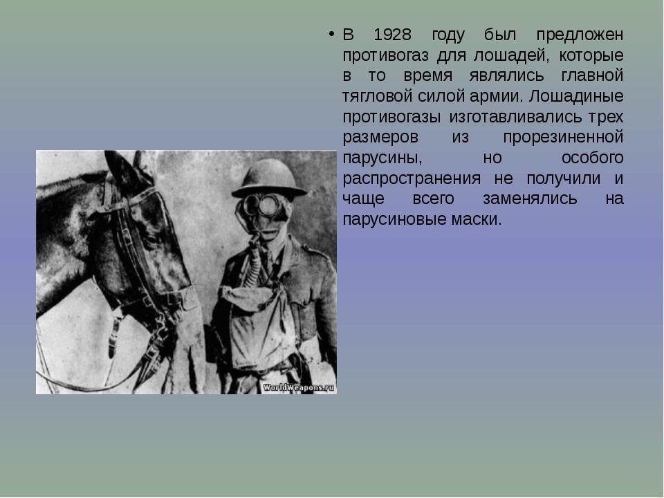 В 1928 году был предложен противогаз для лошадей, которые в то время являлис...