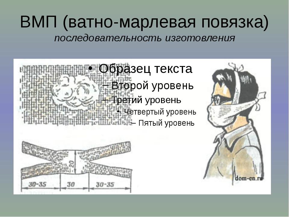 ВМП (ватно-марлевая повязка) последовательность изготовления