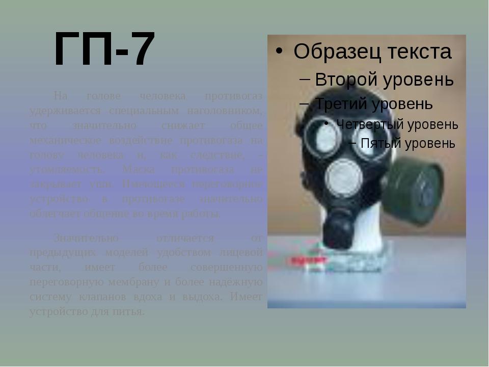 ГП-7 На голове человека противогаз удерживается специальным наголовником, чт...