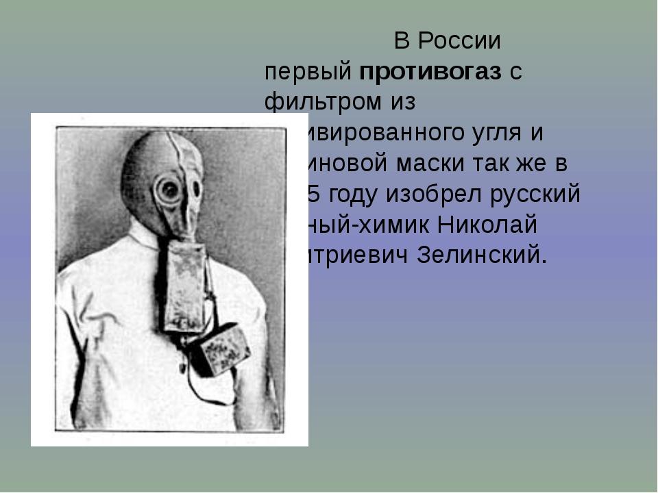 В России первыйпротивогазс фильтром из активированного угля и резиново...