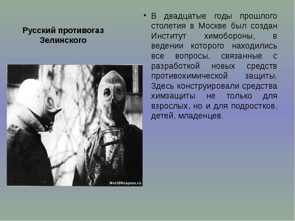 Русский противогаз Зелинского В двадцатые годы прошлого столетия в Москве был...