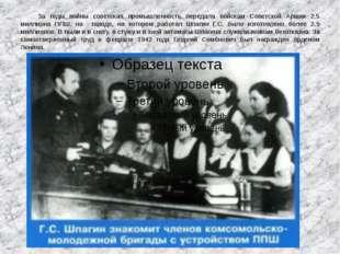За годы войны советская промышленность передала войскам Советской Армии 2,5