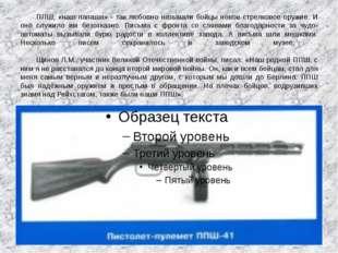 ППШ, «наш папаша» - так любовно называли бойцы новое стрелковое оружие. И он