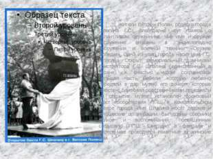 Жители Вятских Полян, родного города Шпагина Г.С., благодарно чтут памя