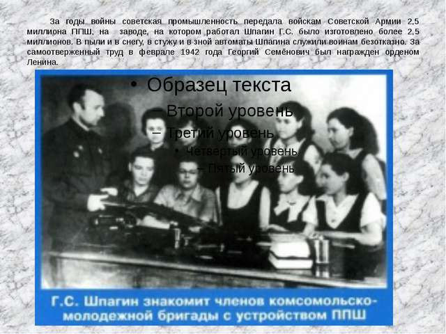 За годы войны советская промышленность передала войскам Советской Армии 2,5...