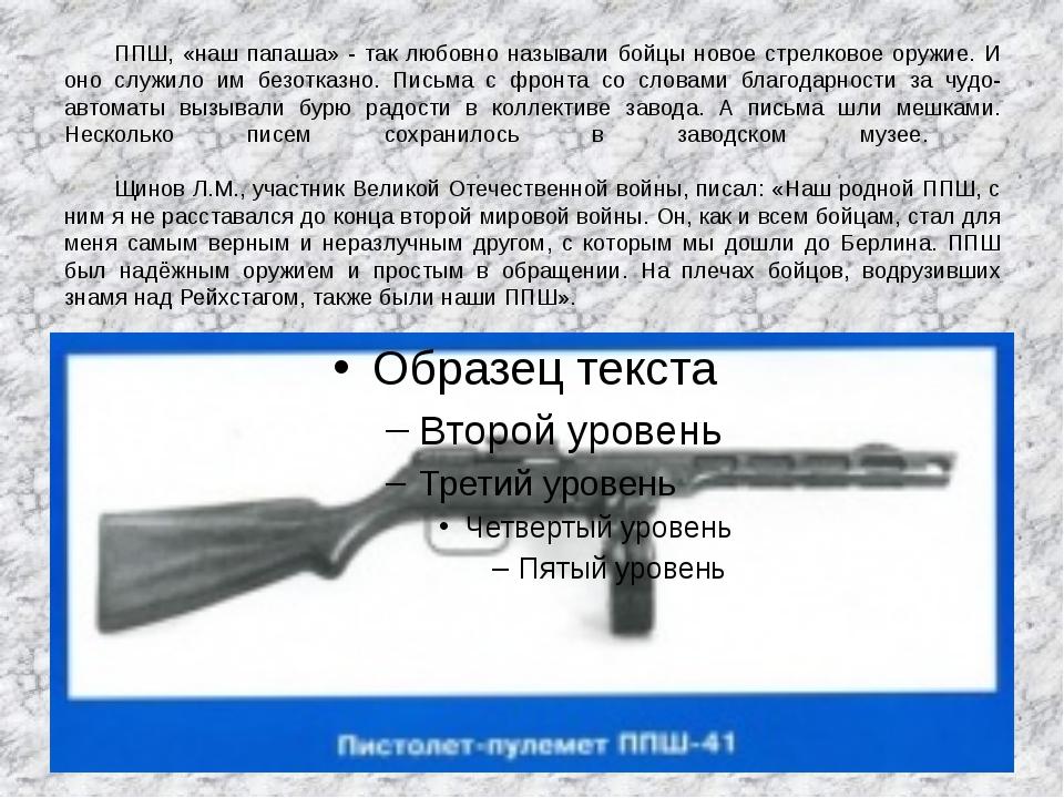 ППШ, «наш папаша» - так любовно называли бойцы новое стрелковое оружие. И он...