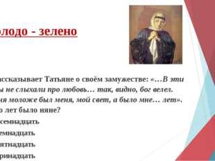 В пьесе Островского, разозлившись на купца-самодура, один из персонажей сетуе