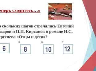 Н.А. Некрасов рассказывает о годах, проведённых в ярославской мужской гимназ