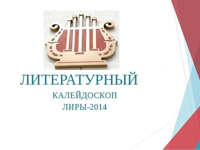 ЛИТЕРАТУРНЫЙ КАЛЕЙДОСКОП ЛИРЫ-2014