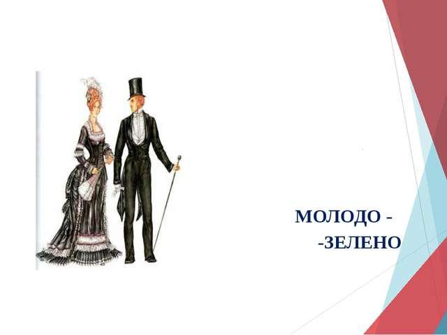 Няня рассказывает Татьяне о своём замужестве: «…В эти леты мы не слыхали про...