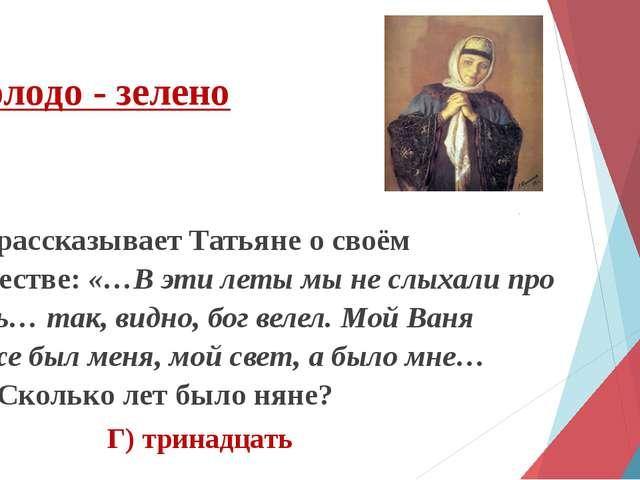 Сколько лет было Людмиле в поэме «Руслан и Людмила», когда она примерила на с...