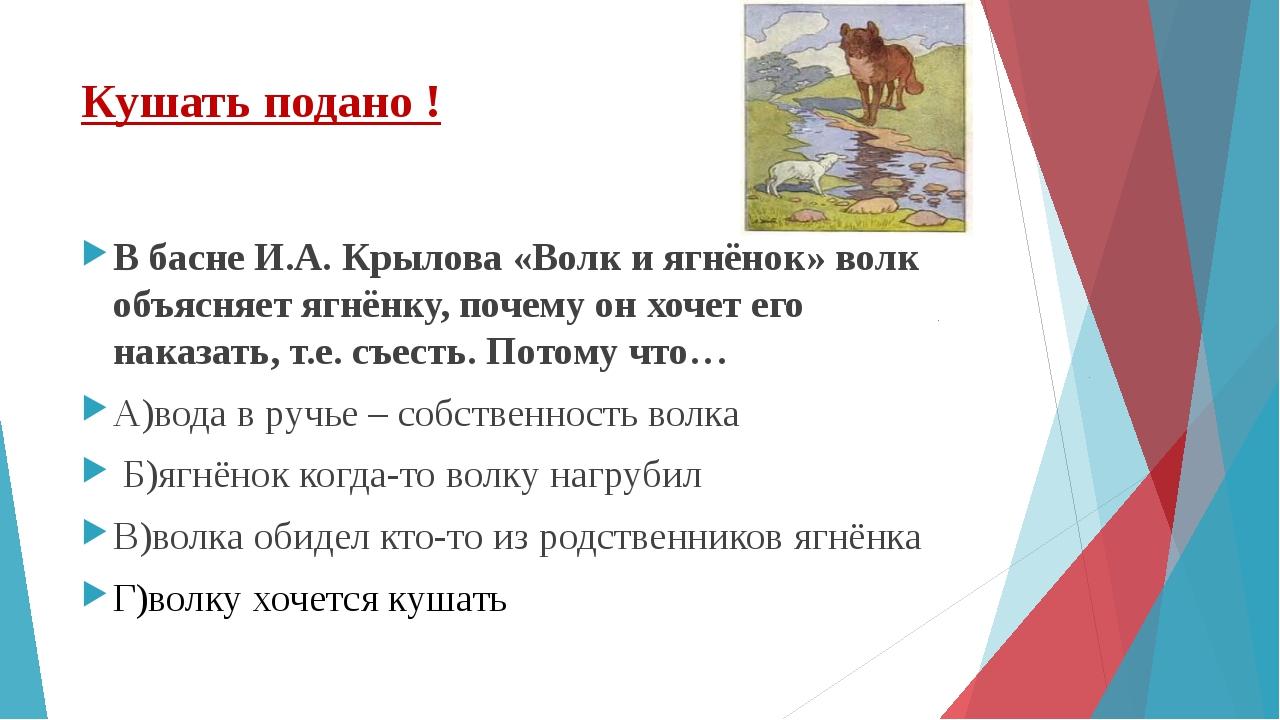 В басне И.А. Крылова «Волк и ягнёнок» волк объясняет ягнёнку, почему он хочет...