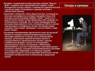 """Хакеры и кракеры Документ, содержащий основы культуры хакеров """"Жаргон-файл"""" с"""
