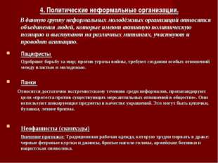 4. Политические неформальные организации. В данную группу неформальных молодё