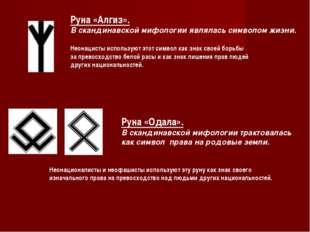 Руна «Алгиз». В скандинавской мифологии являлась символом жизни. Неонацисты и