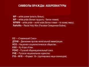 СИМВОЛЫ ВРАЖДЫ: АББРЕВИАТУРЫ WP – white power (власть белых); WP – white prid