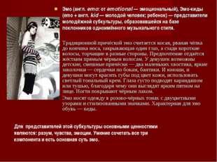 Эмо (англ. emo: от emotional — эмоциональный), Эмо-киды (emo + англ. kid — мо