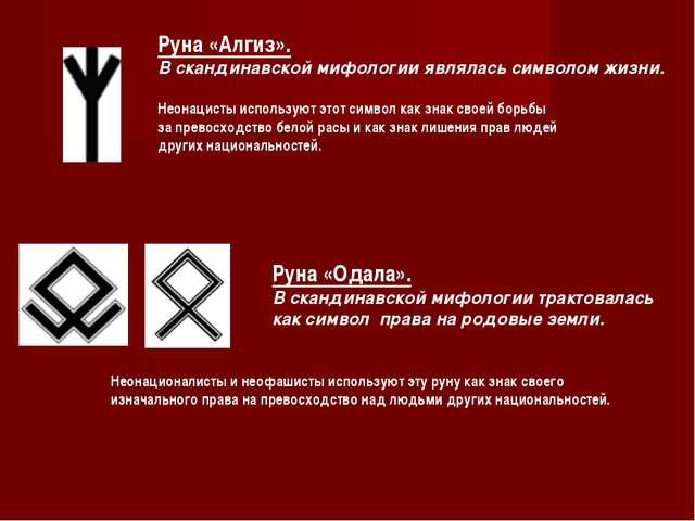 Руна «Алгиз». В скандинавской мифологии являлась символом жизни. Неонацисты и...