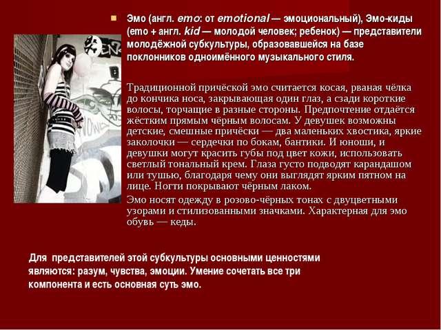 Эмо (англ. emo: от emotional — эмоциональный), Эмо-киды (emo + англ. kid — мо...