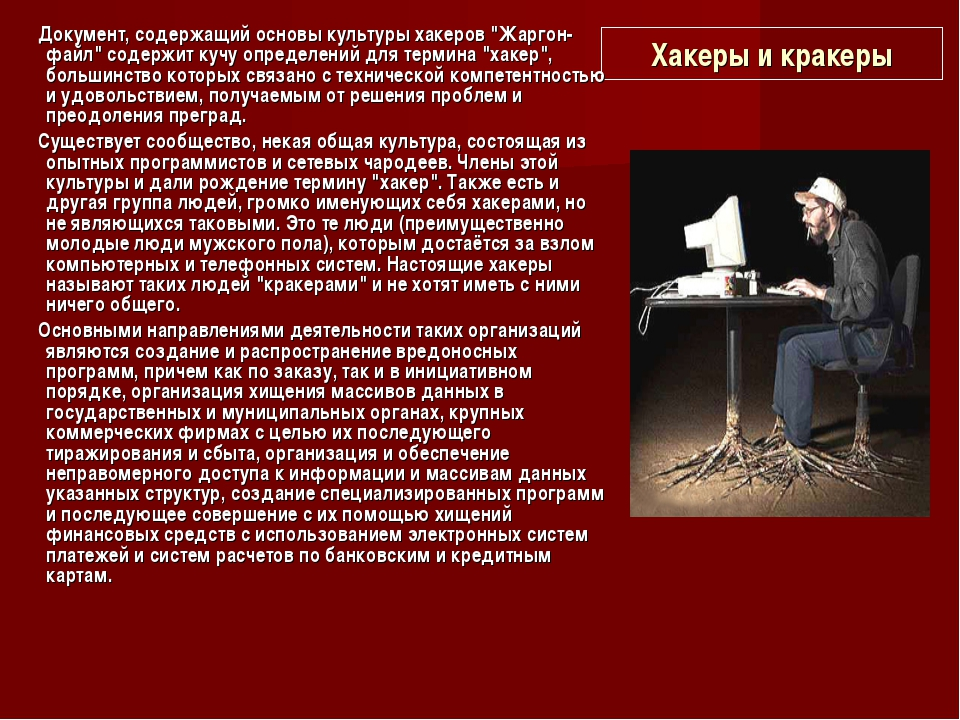 """Хакеры и кракеры Документ, содержащий основы культуры хакеров """"Жаргон-файл"""" с..."""