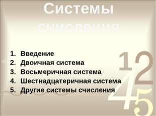 Системы счисления Введение Двоичная система Восьмеричная система Шестнадцатер