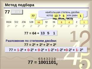 * Метод подбора 10  2 77 = 64 + 77 77 64 Разложение по степеням двойки: 77