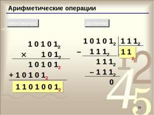 * Арифметические операции умножение деление 1 0 1 0 12  1 0 12 1 0 1 0 12 +