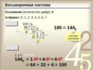 * Восьмеричная система Основание (количество цифр): 8 Алфавит: 0, 1, 2, 3, 4,