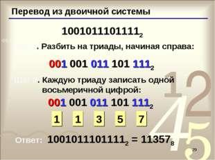 * Перевод из двоичной системы 10010111011112 Шаг 1. Разбить на триады, начина