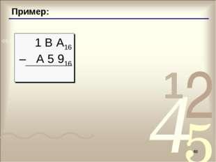 * Пример: 1 В А16 – A 5 916