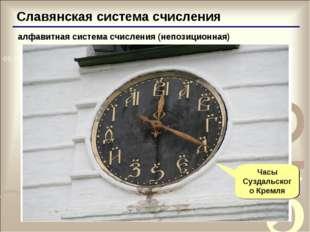 * Славянская система счисления алфавитная система счисления (непозиционная) Ч