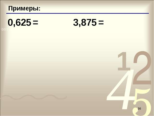 * Примеры: 0,625 = 3,875 =