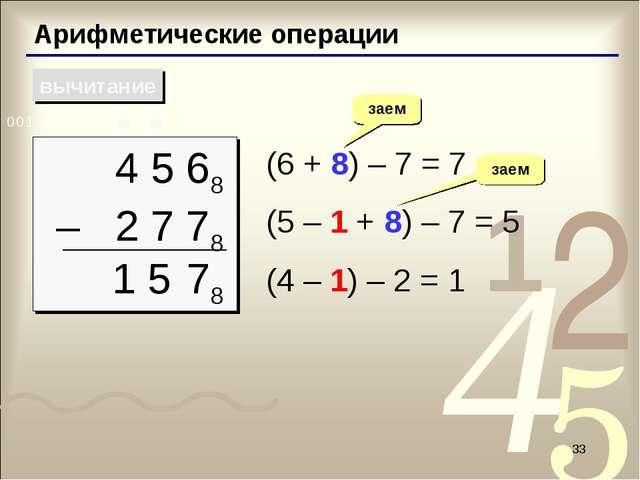 * Арифметические операции вычитание 4 5 68 – 2 7 78  (6 + 8) – 7 = 7 (5 – 1...