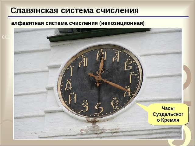 * Славянская система счисления алфавитная система счисления (непозиционная) Ч...