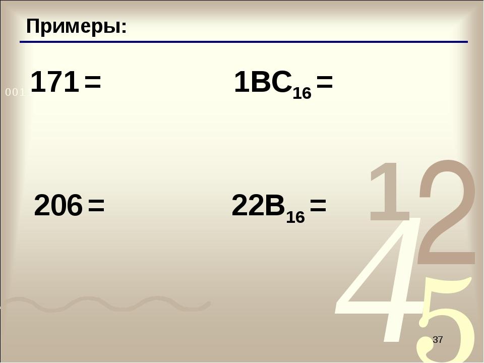 * Примеры: 171 = 206 = 1BC16 = 22B16 =