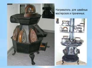 Нагреватель для швейных мастерских и прачечных. Читать полностью:http://yablo