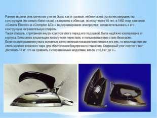 Ранние модели электрических утюгов были, как и газовые, небезопасны (из-за не