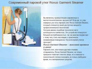 Современный паровой утюг Rovus Garment Steamer Вы являетесь приверженцем совр