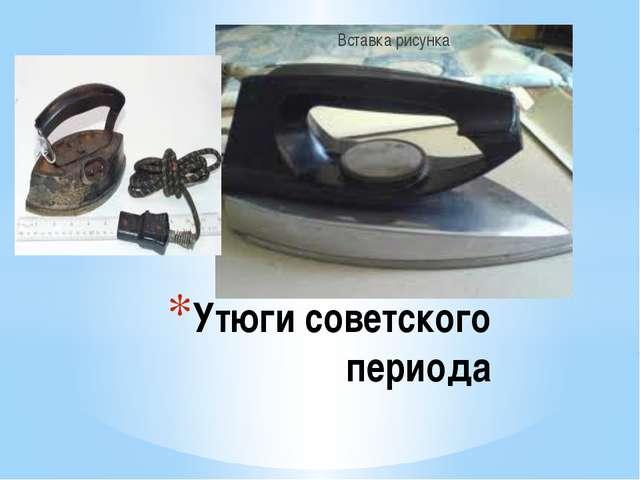 Утюги советского периода