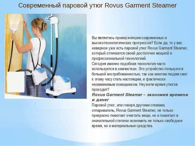 Современный паровой утюг Rovus Garment Steamer Вы являетесь приверженцем совр...