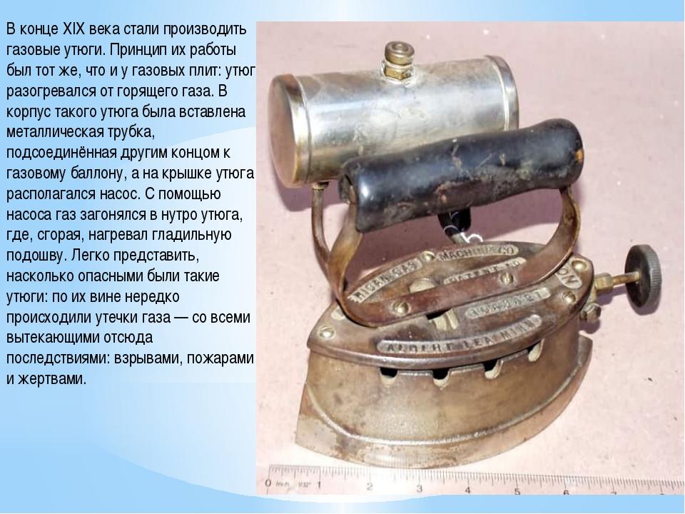 В конце XIX века стали производить газовые утюги. Принцип их работы был тот ж...